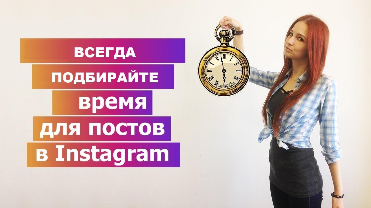 зачем выбирать время для постинга в инстаграм