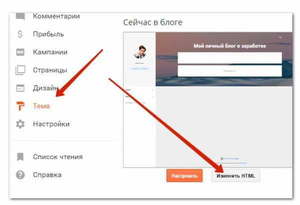 сайт блоггер