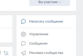 управление группой вконтакте