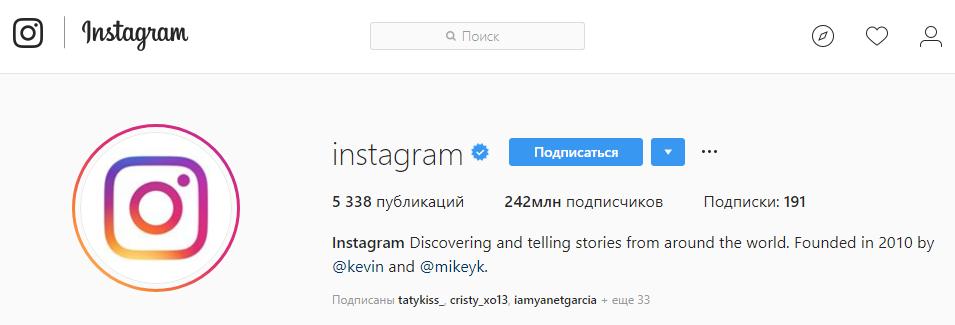 количество подписчиков на официальном инстаграме
