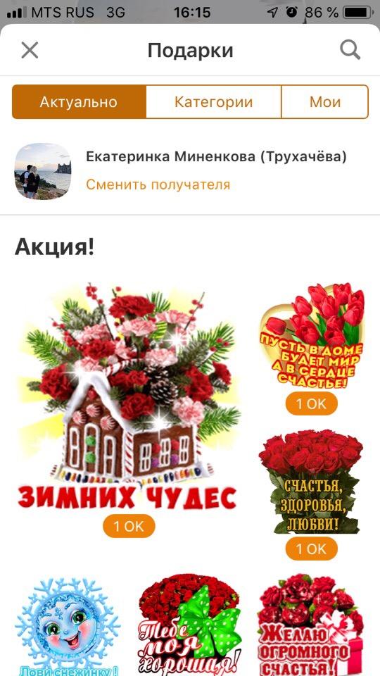 Как отправить подарок в Одноклассниках не другу, и где брать бесплатные подарки?