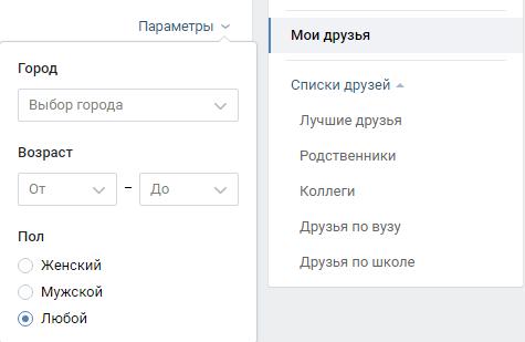 фильтрация списка друзей для рассылки приглашений