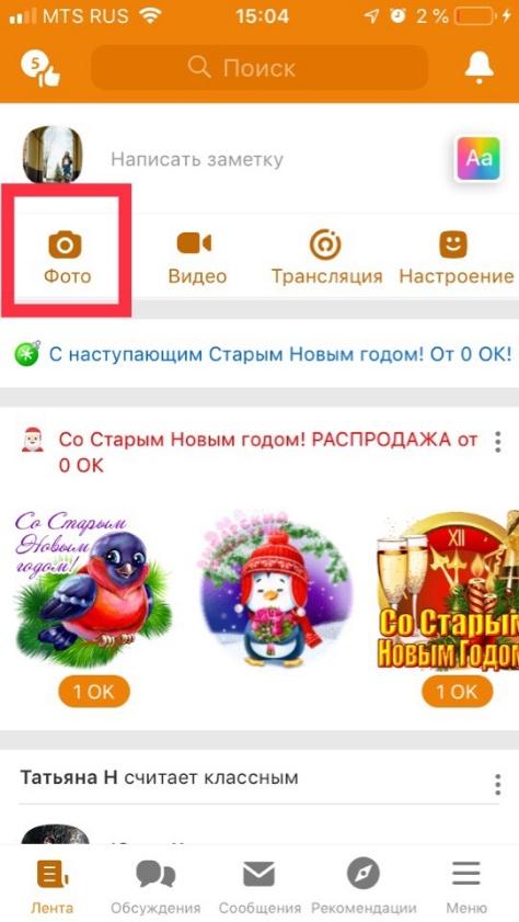 Инструкция, как в Одноклассниках опубликовать фото в ленте