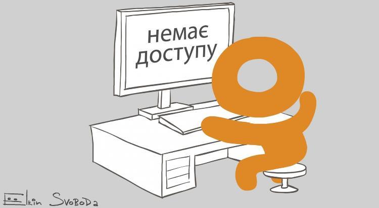 как обойти запрет на блокировку одноклассников в украине