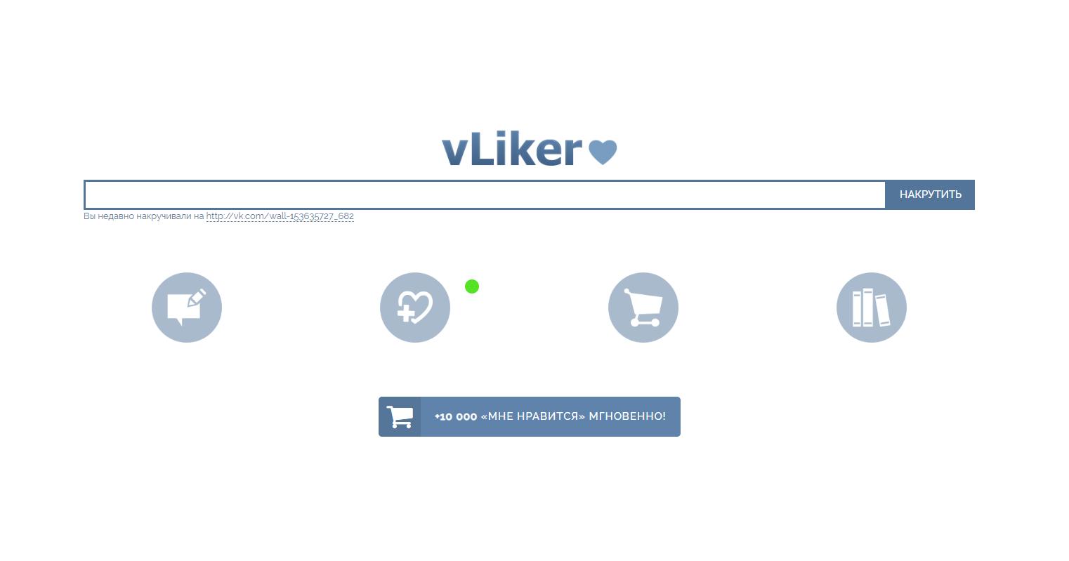 Vliker.ru - еще один сервис бесплатной накрутки