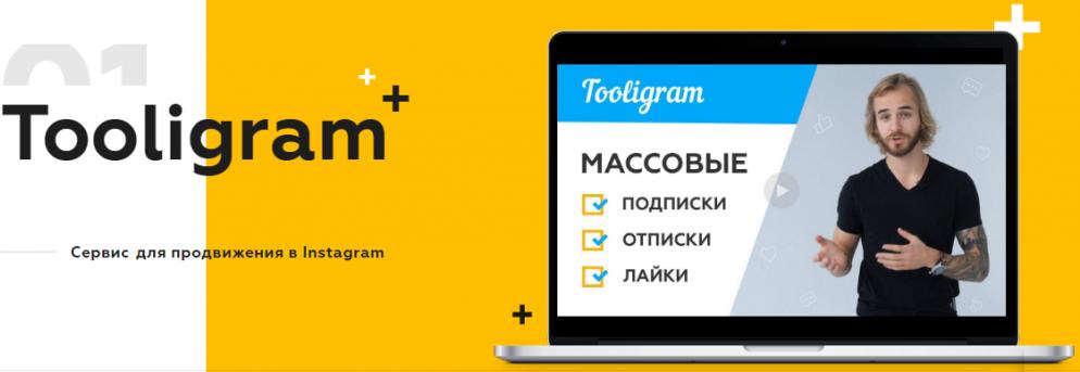 сайт tooligram для накрутки подписчиков
