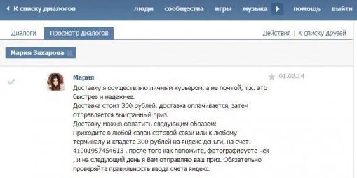 развод на доставке вконтакте