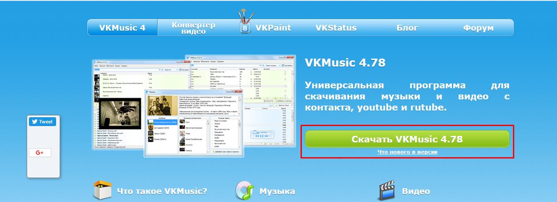 скачать программу vkmusic
