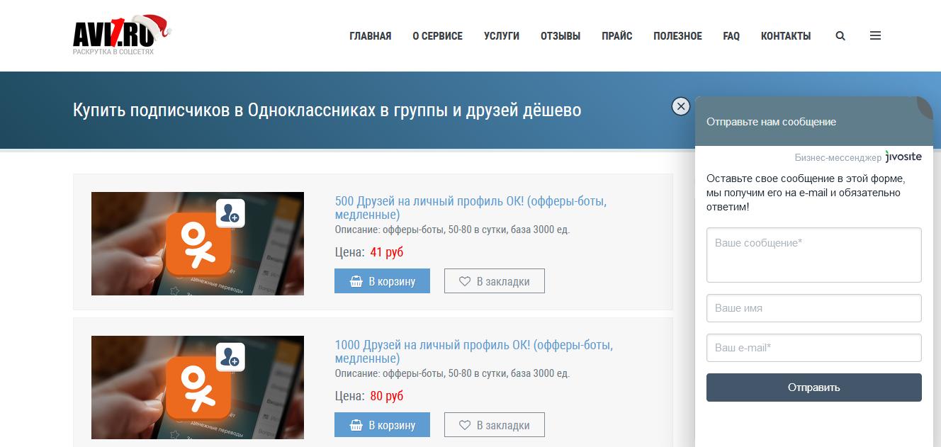 Накрутка друзей черезavi1.ru