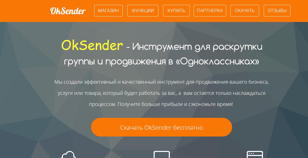 Накрутка в ОК с помощью OK-Sender