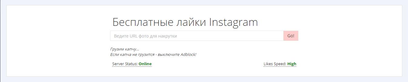 сервис накрутки для инстаграма vksolo