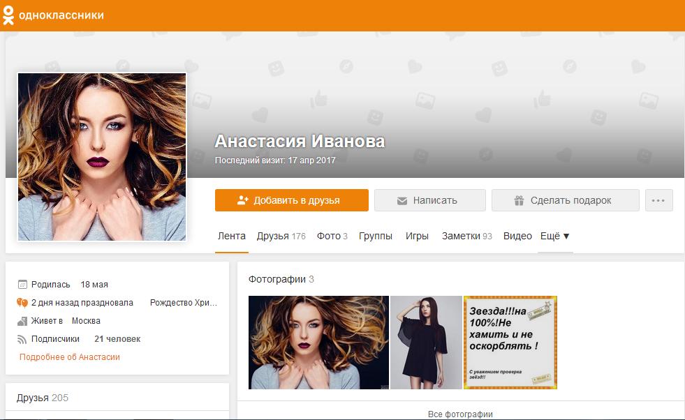 информация доступная на странице без авторизации в Одноклассниках