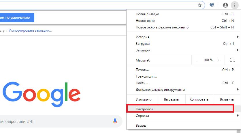 настройки паролей в гугл хроме для одноклассников