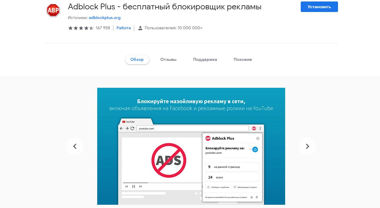 adblock plus для блокировки рекламы в ютубе