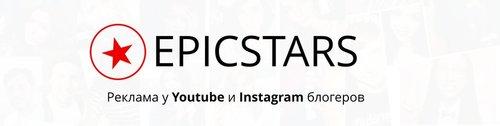биржа рекламы в инстаграм epicstars
