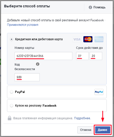 как оплачивать рекламу в инстаграме банковской картой