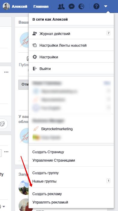 привязка инстаграм аккаунта к фейсбуку