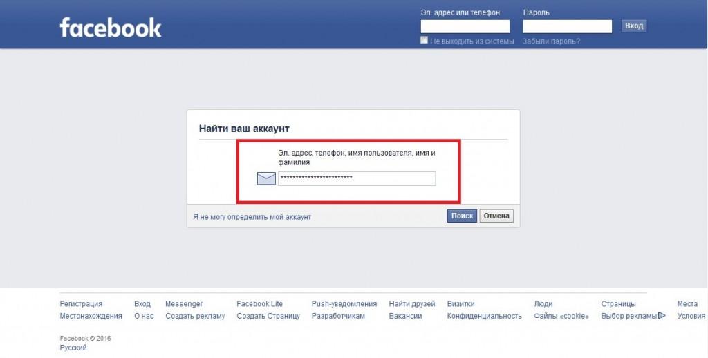 восстановление пароля в фейсбуке