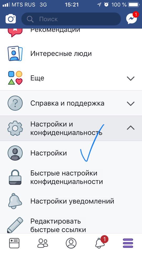 настройки для восстановления пароля в фейсбук