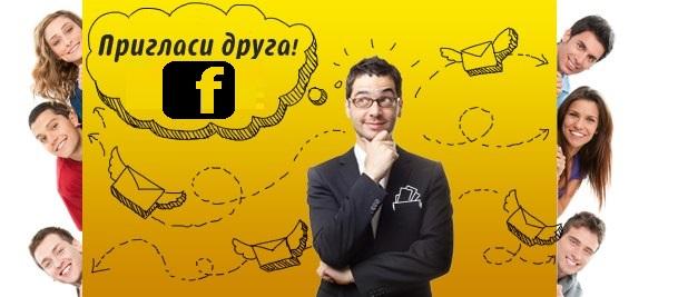 какие конкурсы и вопросы провести в фейсбуке