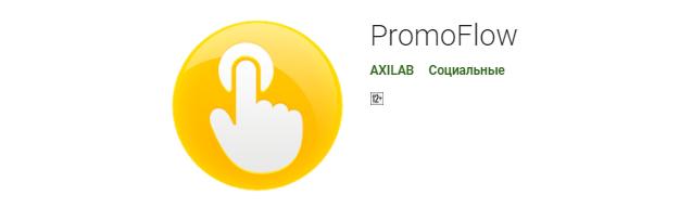бесплатное приложение promoflow для раскрутки инстаграм аккаунта