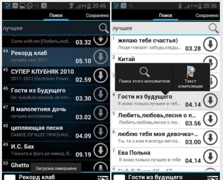Лови ВКонтакте на андроид удобный и быстрый инструмент