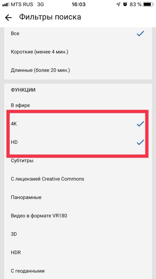 фильтр поиска видео в ютубе по качеству