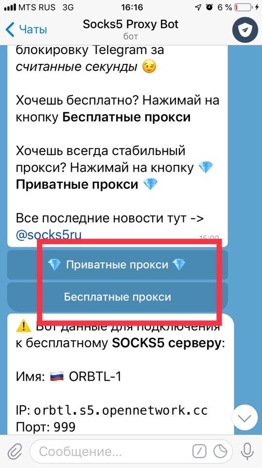 Бесплатный прокси для Телеграм: в чем подвох?