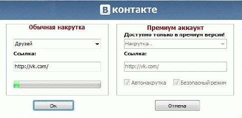 программа чит вконтакте VkWind для голосов