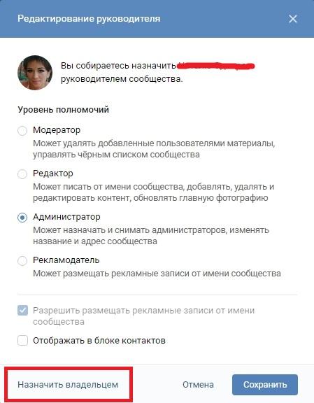как правильно передать группу человеку вконтакте