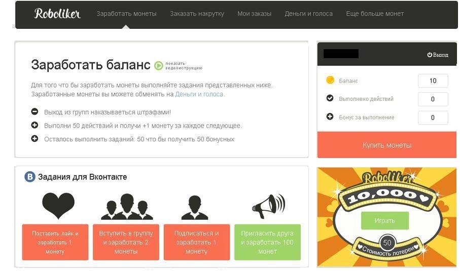 сервис roboliker для получения голосов вконтакте