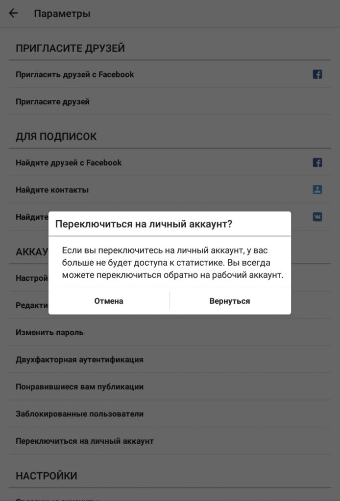 переключение на личный аккаунт в инстаграме