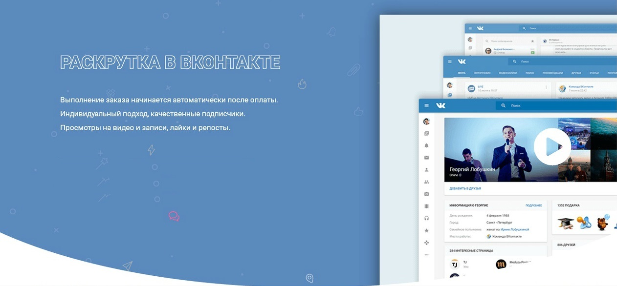 накрутка сообщений вконтакте через сервис SMO service