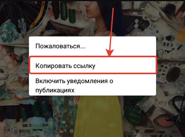 как скопировать ссылку на фото в инстаграм