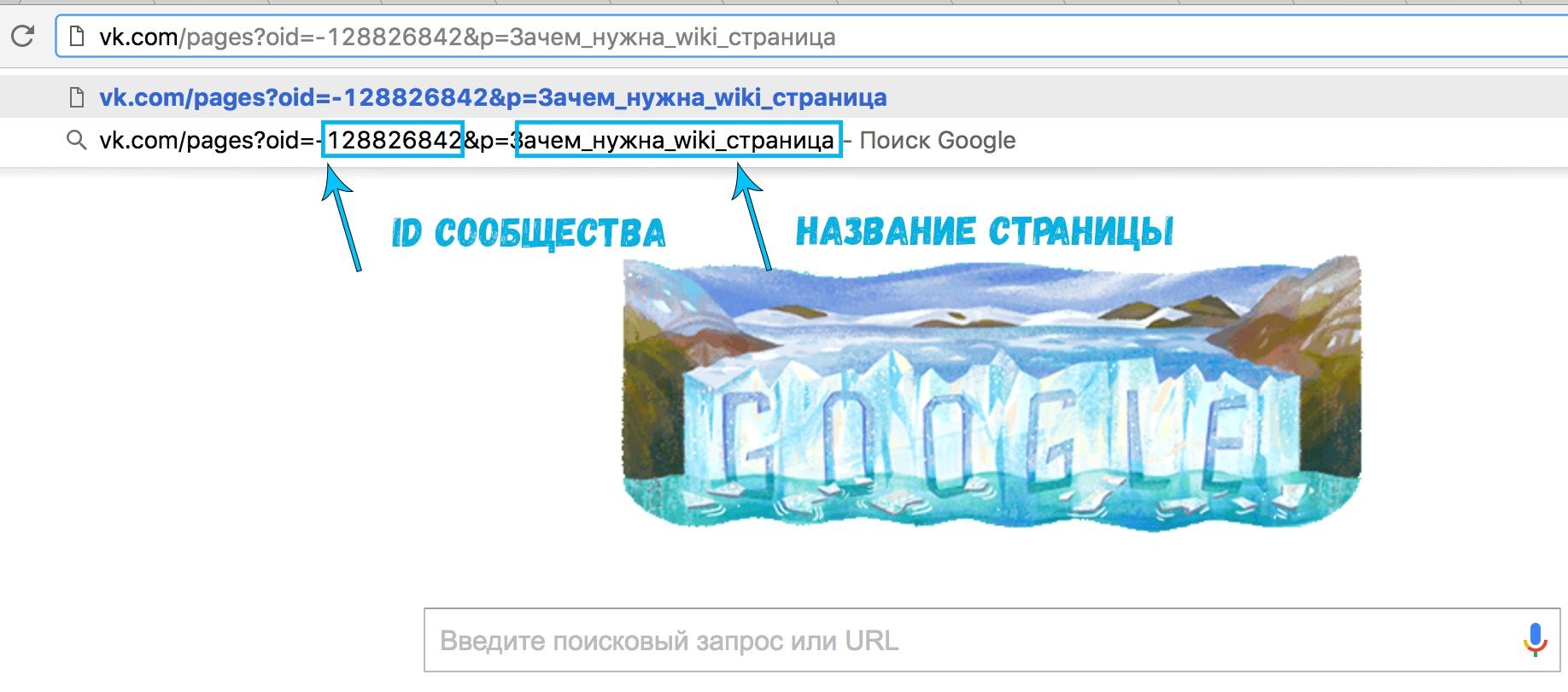 инструкция по созданию wiki страниц вконтакте