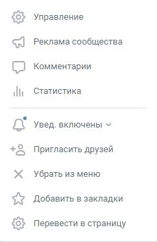 управление новым дизайном группы вконтакте