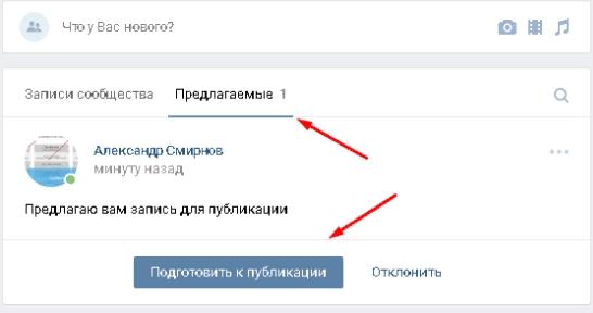 предложенные новости в группу вконтакте