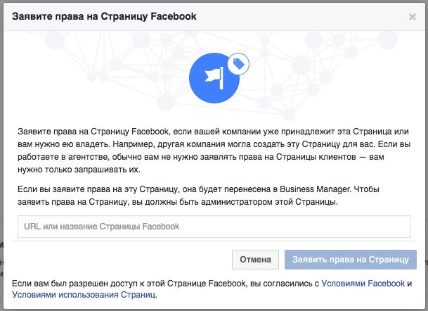 заявление прав на facebook страницу