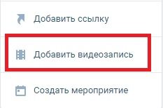 инструкция как добавить видео в группу вконтакте