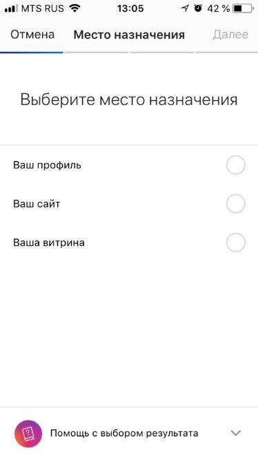 как настроить кнопку продвигать в инстаграме