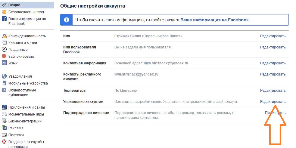 управление аккаунтом в фейсбук