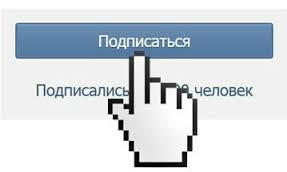 Кнопка «Подписаться».