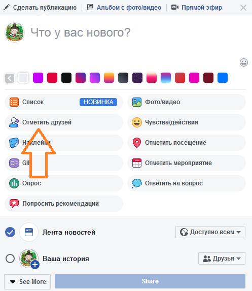 инструкция как отметить человека в фейсбук с пк