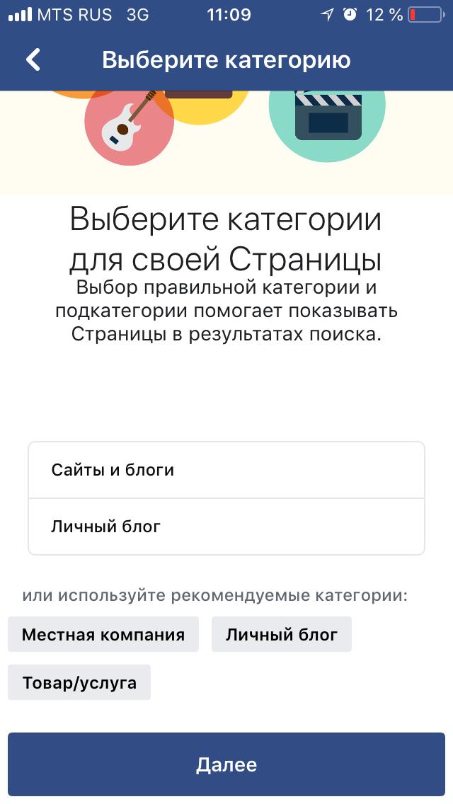 как выбрать категорию для компании в фейсбук