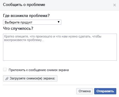как правильно написать в техподдержку фейсбук