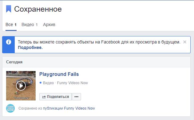 папка с сохраненными видео в фейсбуке