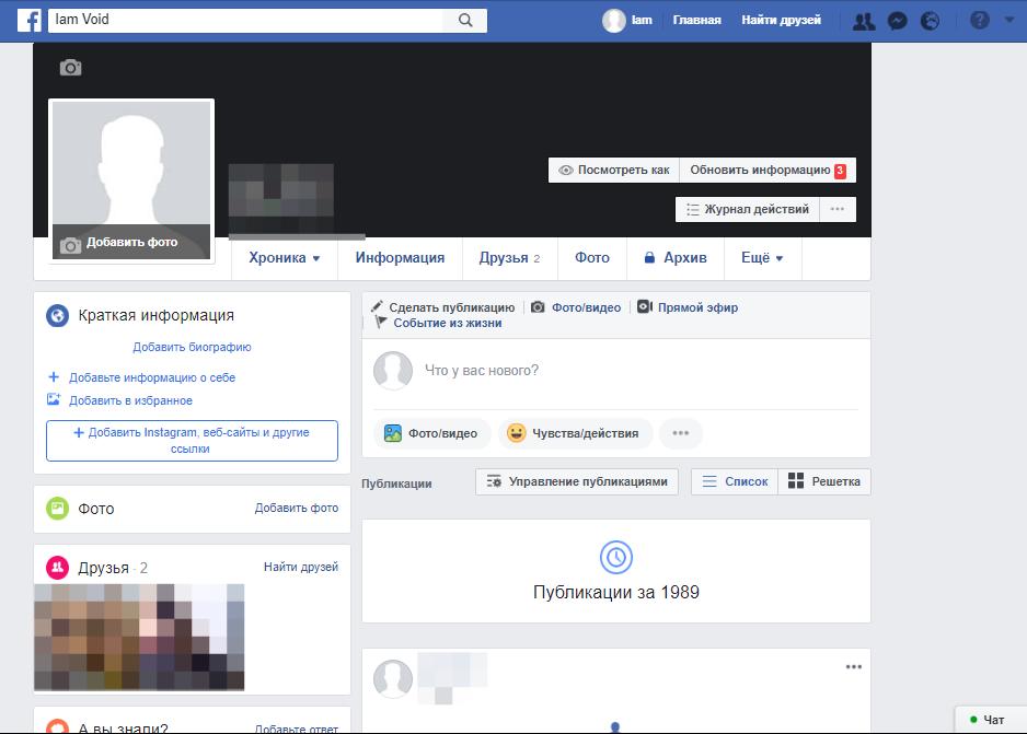 профиль и личный кабинет в facebook