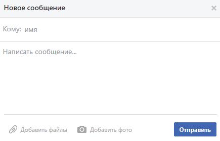 как отправить сообщение в фейсбуке