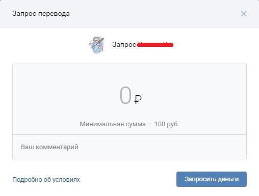 ошибка переводка в vk pay