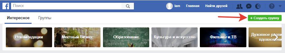 """Кнопка """"Создать группу"""""""